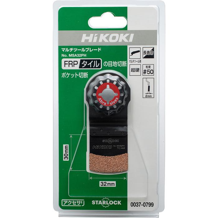 HiKOKI(日立工機) マルチツールブレード MSA32PH 0037-0799