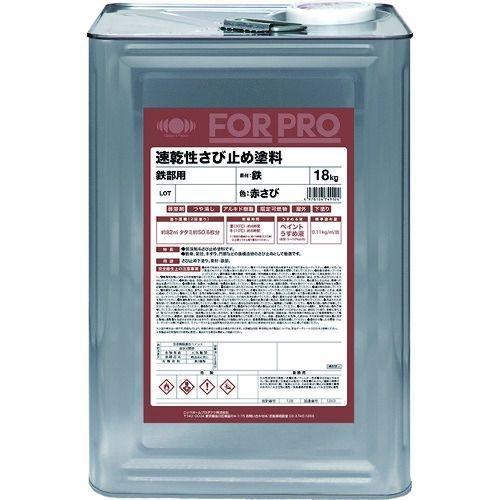 トラスコ中山 ニッぺ FORPRO速乾性さび止め塗料 18kg 赤さび tr-1588342