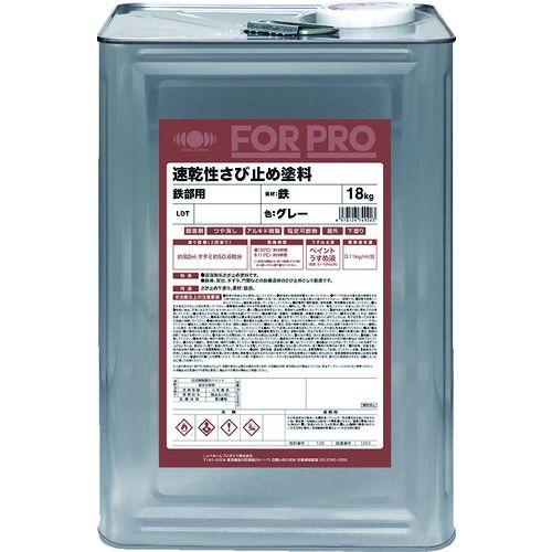 トラスコ中山 ニッぺ FORPRO速乾性さび止め塗料 18kg グレー tr-1588339