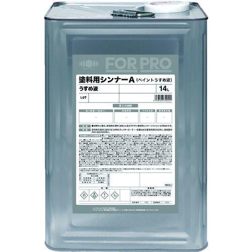 トラスコ中山 ニッぺ FORPRO塗料用シンナーA(ペイントうすめ液) 14L tr-15883・・・