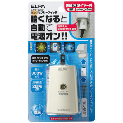 ELPA あかりセンサースイッチタイマー付き BA-T103SB
