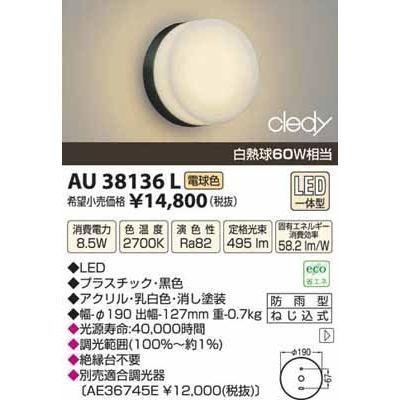 コイズミ LED防雨型ブラケット AU38136L