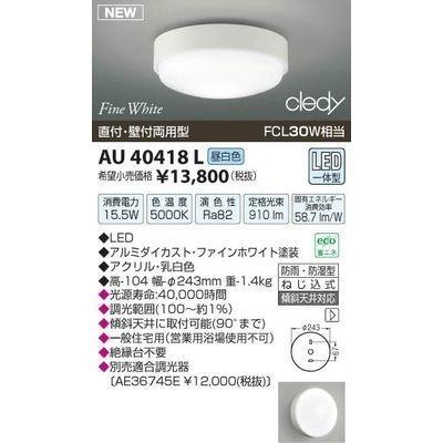 コイズミ LED防雨防湿型シーリング AU40418L