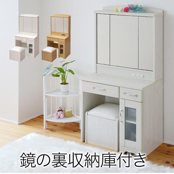 JKプラン Lycka land 三面鏡 ドレッサー&スツール FLL-0034-W・・・