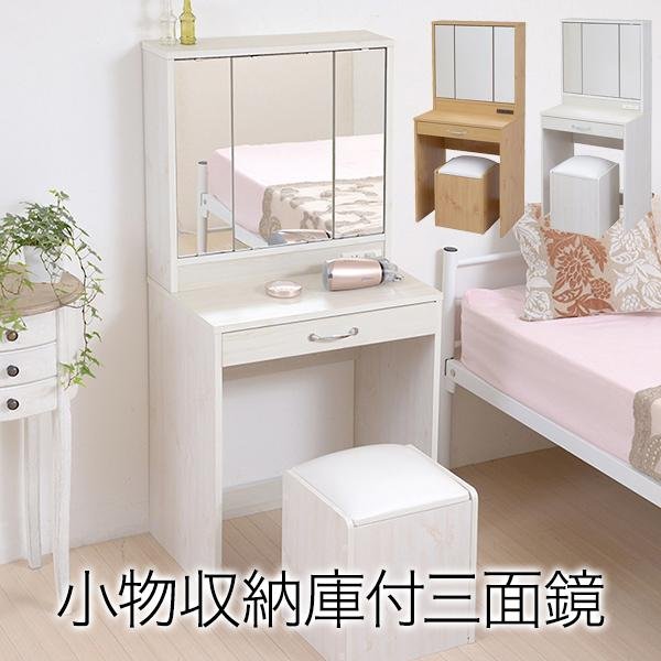 JKプラン スツール付3面鏡ドレッサー FLL-0061-WH