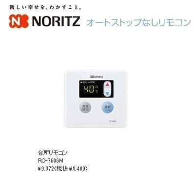 ノーリツ(NORITZ) ガスふろ給湯器用台所リモコン(オートストップなし) (THKA)・・・