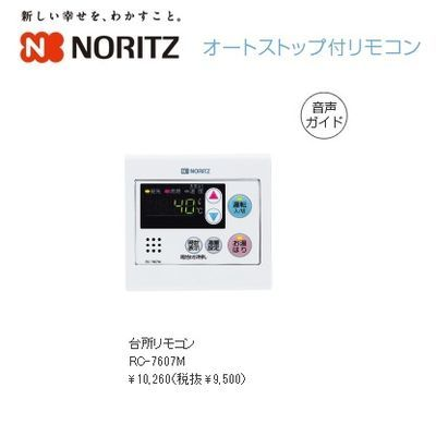 ノーリツ(NORITZ) ガス給湯器台所オートストップ付リモコン (THKA) RC-7607・・・