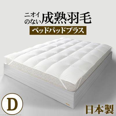 ナカムラ ホワイトダック 成熟羽毛寝具シリーズ ベッドパッドプラス ダブル 9・・・