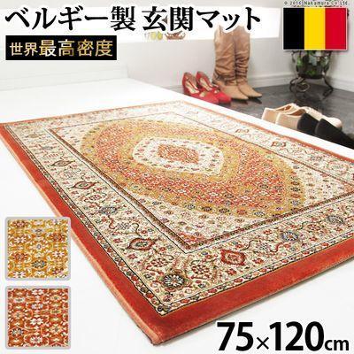 ナカムラ ベルギー製 世界最高密度 ウィルトン織り 玄関マット ルーヴェン 75・・・