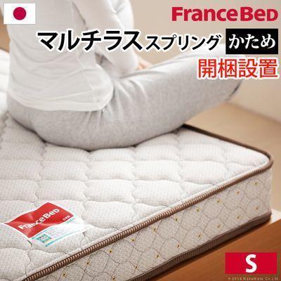 フランスベッド シングル マットレス マルチラススーパースプリングマットレ・・・