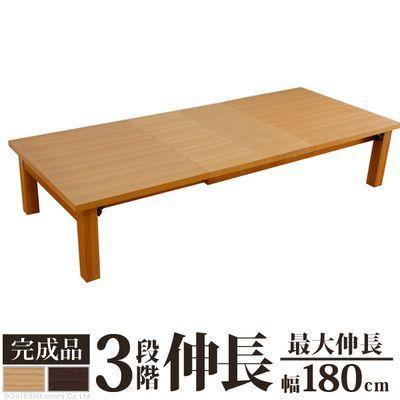 ナカムラ 折れ脚伸長式ローテーブル 〔グランデネオ180〕 幅120~最大180cm×・・・