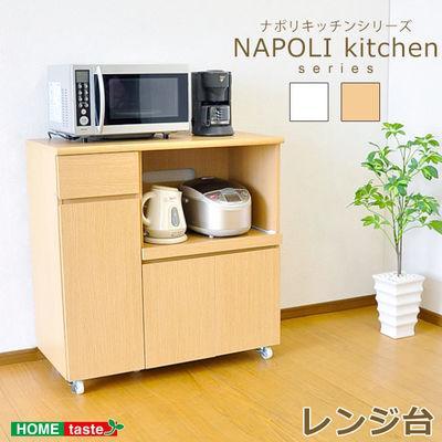 ホームテイスト ナポリキッチンシリーズ レンジワゴン【9090RW】 (ナチュラル・・・