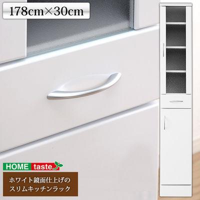 ホームテイスト ホワイト鏡面仕上げのスリムキッチンラック【-NewMilano-ニュ・・・