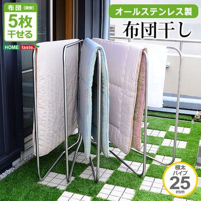 ホームテイスト キズ・サビに強いオールステンレスの布団物干し【5枚用】(物・・・