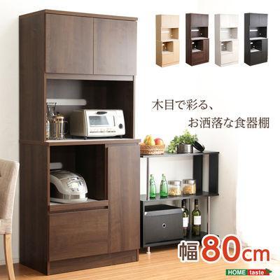 ホームテイスト 完成品食器棚【Wiora-ヴィオラ-】(キッチン収納・80cm幅) (ウ・・・