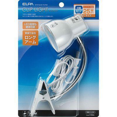 ELPA クリップライト ロングアーム 25W パールホワイト SPOT-BLNE17C(PW)