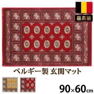 ナカムラ ベルギー製ウィルトン織玄関マット 〔ブルージュ〕 90x60cm 長方形 ・・・