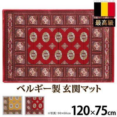 ナカムラ ベルギー製ウィルトン織玄関マット 〔ブルージュ〕 120x75cm 長方形・・・