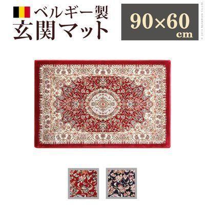 ナカムラ ベルギー製ウィルトン織玄関マット 〔モンス〕 90x60cm 長方形 メダ・・・