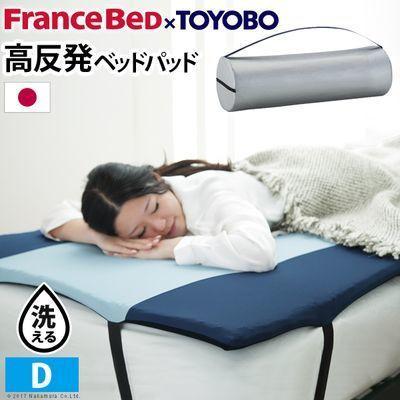 フランスベッド ベッドパッド ダブル ブレスエアーエクストラ ベッドパッド ・・・