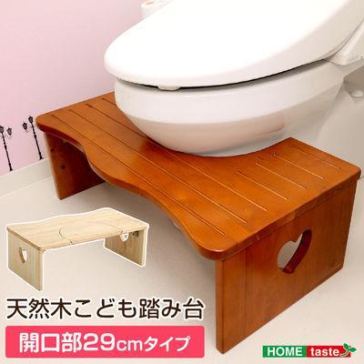 ホームテイスト ナチュラルなトイレ子ども踏み台(29cm、木製)角を丸くしてい・・・