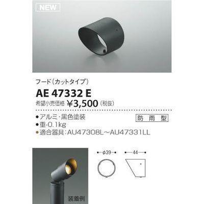 コイズミ エクステリアライト用フード(カットタイプ/黒) AE47332・・・