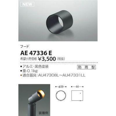 コイズミ エクステリアライト用フード(黒) AE47336E