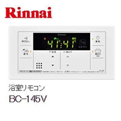 リンナイ ガス給湯器用浴室リモコン BC-145V
