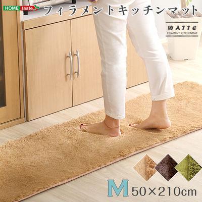 ホームテイスト フィラメント・キッチンマットMサイズ(50×210cm)洗えるラグ・・・