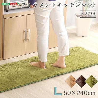 ホームテイスト フィラメント・キッチンマットLサイズ(50×240cm)洗えるラグ・・・