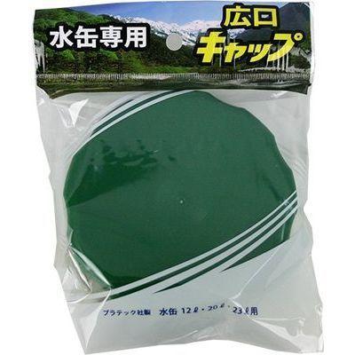 プラテック 水缶用 広口キャップ グリーン PC-MR (ポリ缶キャップ)【3個セッ・・・