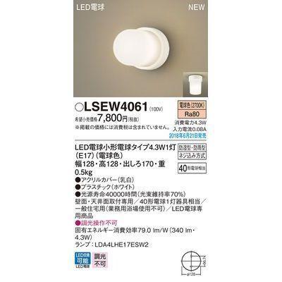 パナソニック LEDブラケット40形電球色 LSEW4061