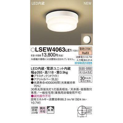 パナソニック LEDシーリング防湿・防雨型 LSEW4063LE1