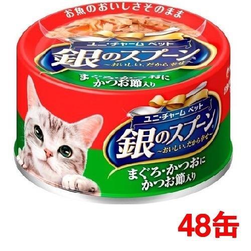 ユニ・チャーム ペットケア 銀のスプーン 缶 まぐろ・かつおにかつお節入り 7・・・