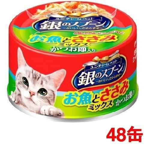 ユニ・チャーム ペットケア 銀のスプーン 缶 お魚とささみミックス かつお節・・・