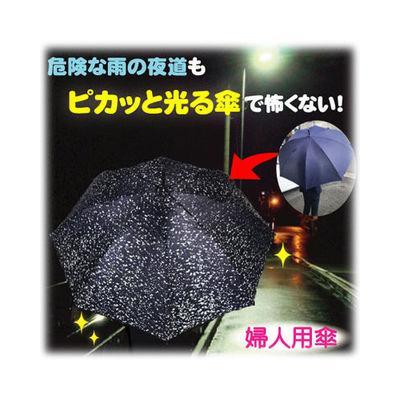富士パックス販売 【6個セット】再帰反射イルミナイト 婦人用傘 6本セット h9・・・