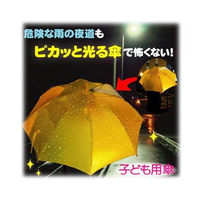 富士パックス販売 【8個セット】再帰反射イルミナイト 子供用傘 8本セット h9・・・