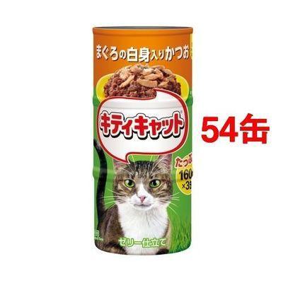 マースジャパンリミテッド キティキャット まぐろの白身入りかつお 160g*3缶*・・・