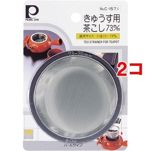 パール金属 デリッシュ 18-8ステンレス製 きゅうす用茶こし 73mm 1コ入*2コセ・・・