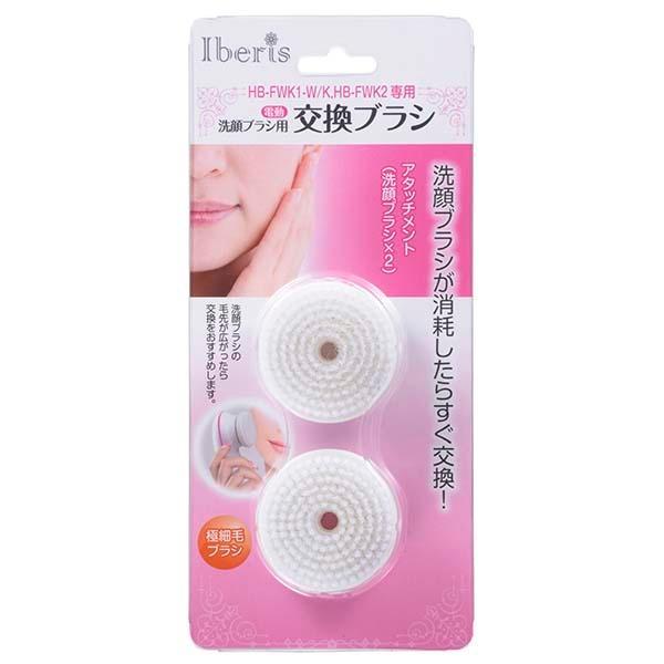オーム電機 電動洗顔ブラシ用 交換ブラシ HB-FW5805