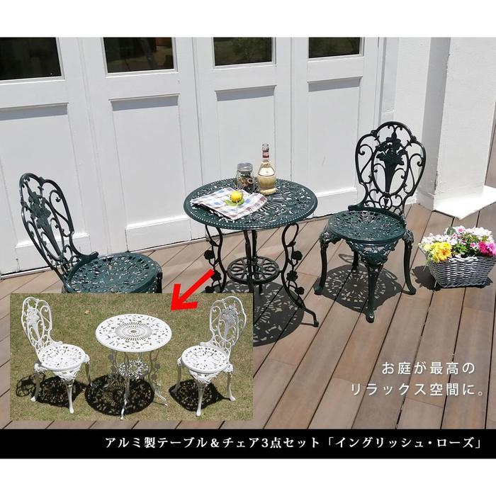 住まいスタイル アルミ製テーブル&チェア3点セット「イングリッシュ・ローズ」 (ホワイト) RT001-3PSET-WHT