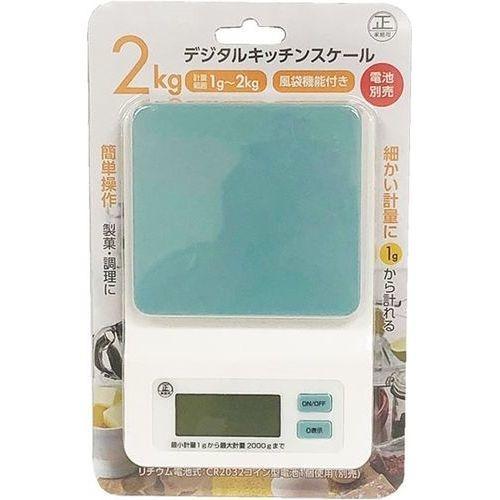 ヒラノトレーディング デジタルキッチンスケール ブルー 2kg (計量器) 458010・・・