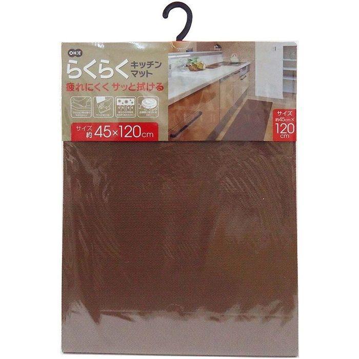 オーエ らくらくキッチンマット ブラウン 120cm幅 59970 (キッチンマット) 15・・・