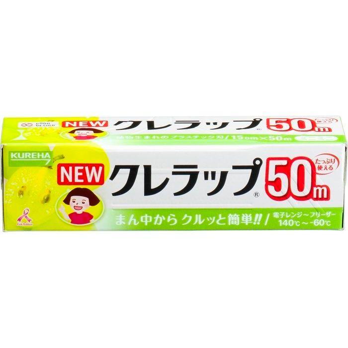 クレハ キッチンラップ NEW クレラップ ミニミニ 15cmX50m 30個セット【沖縄・・・