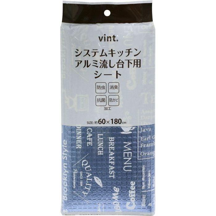 ワイズ vint. システムキッチン防虫 流し台下用シート 60×180cm (小物 キッ・・・