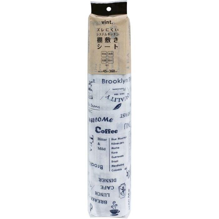 ワイズ vint. ズレにくい防虫 棚敷きシート ブルー 45cm幅 (小物 キッチン収・・・