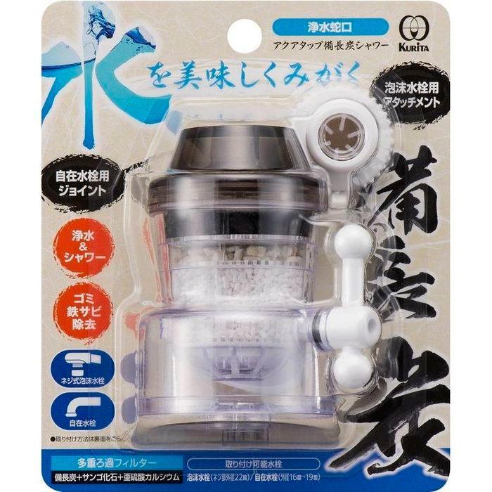 クリタック 備長炭 アクアタップ シャワー CQBIS-2080 (浄水器) 120個セット・・・