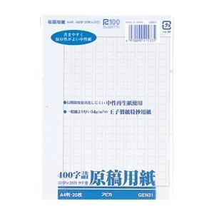 日本ノート(アピ 原稿用紙 バラ二つ折り400字詰 A4判 GEN31 (1P) 4970090415335