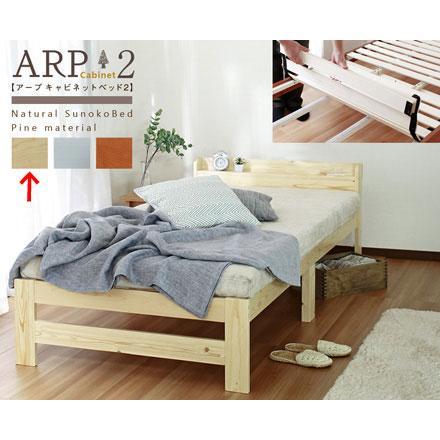 スタンザインテリア ARP【アープ キャビネット2】パイン材 棚付きベッド (ナ・・・