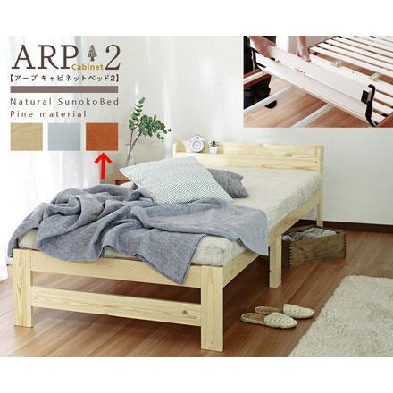 スタンザインテリア ARP【アープ キャビネット2】パイン材 棚付きベッド (ラ・・・